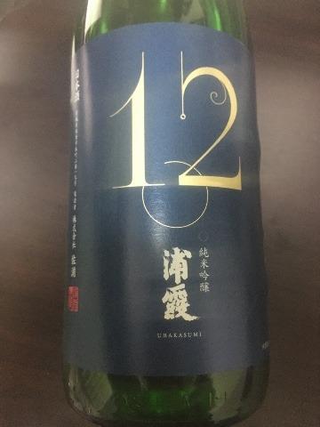 純米吟醸 浦霞 NO.12