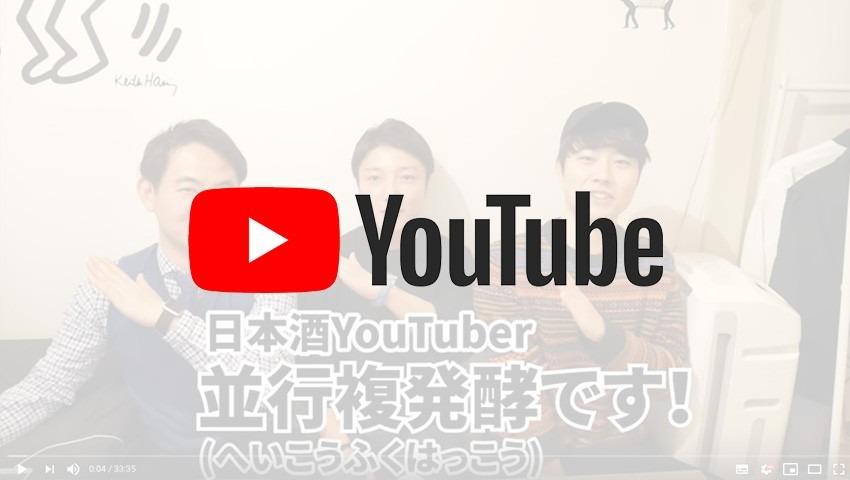 並行複発酵_日本酒YouTuber 酒造免許の新規発行について  YouTube紹介