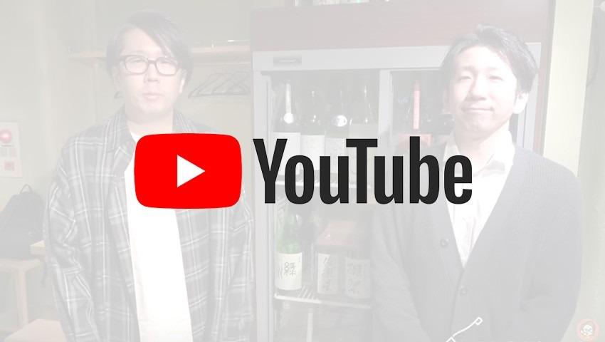 サケラボちゃんねる by SakeLaboTokyo 日本酒を外国人好みの順でランキング YouTube紹介