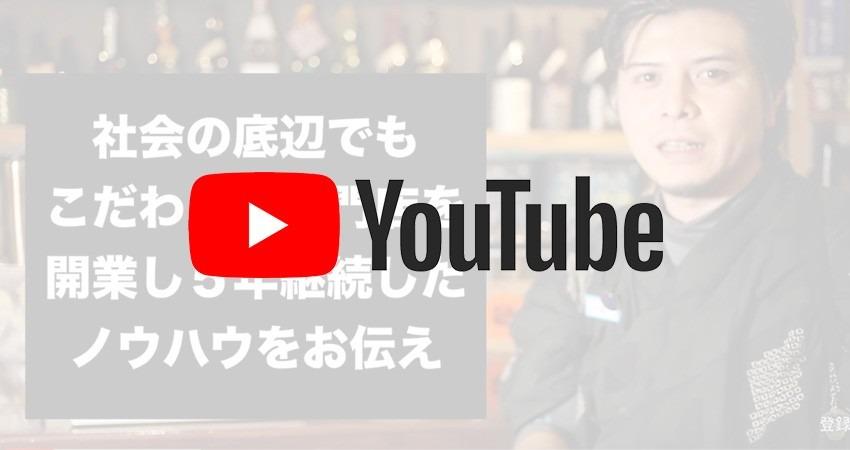 日本酒エンジョイチャンネル  開業と独立の話 YOUTUBEチャンネル紹介