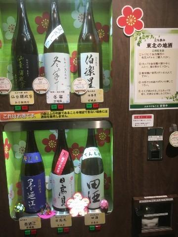 仙台駅 新幹線中央口改札内にある怪しい自販機