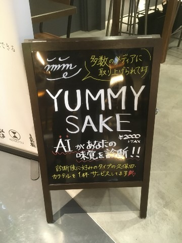好みの日本酒をAIで判定! YUMMY SAKE