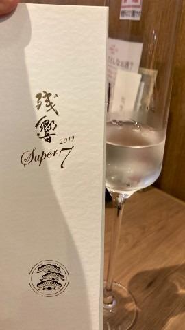宮城の純米酒スタンプラリー at 大石屋